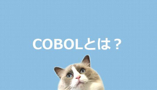 COBOLとは?プログラミング言語を初心者にもわかりやすく解説