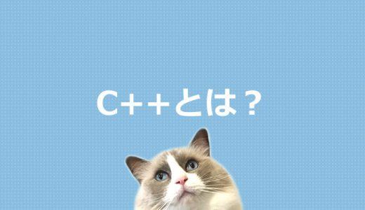 C++とは?プログラミング言語を初心者にもわかりやすく解説