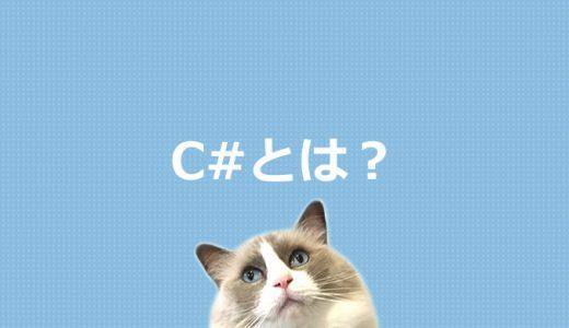 C#とは?プログラミング言語を初心者にもわかりやすく解説