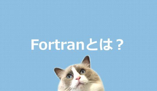 Fortranとは?プログラミング言語を初心者にもわかりやすく解説