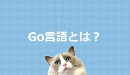 Go言語とは?プログラミング言語を初心者にもわかりやすく解説