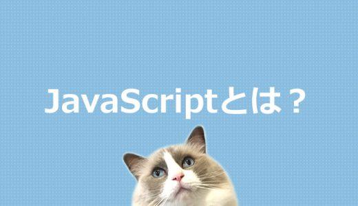 JavaScriptとは?プログラミング言語を初心者にもわかりやすく解説