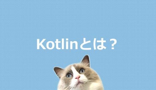 Kotlinとは?プログラミング言語を初心者にもわかりやすく解説