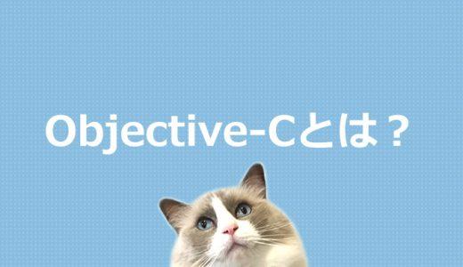 Objective-Cとは?プログラミング言語を初心者にもわかりやすく解説