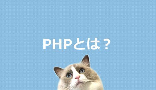 PHPとは?プログラミング言語を初心者にもわかりやすく解説