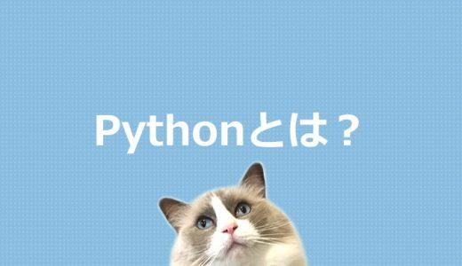 Pythonとは?プログラミング言語を初心者にもわかりやすく解説