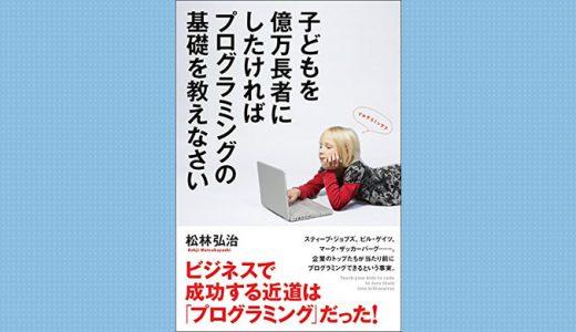 [書評] 子どもを億万長者にしたければプログラミングの基礎を教えなさい【プログラミングおすすめ本】
