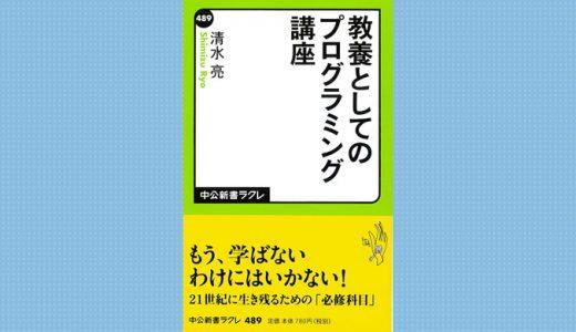 [書評] 教養としてのプログラミング講座【プログラミングおすすめ本】