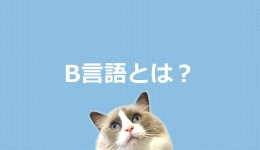 B言語とは?プログラミング言語を初心者にもわかりやすく解説