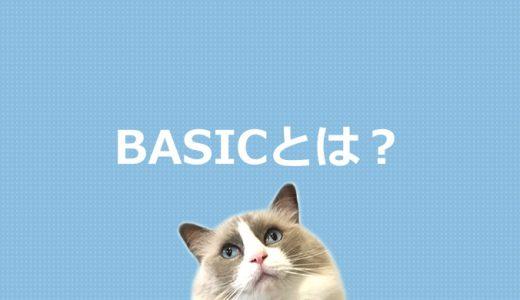 BASICとは?プログラミング言語を初心者にもわかりやすく解説
