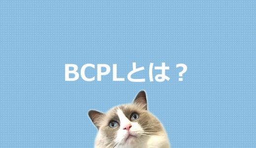 BCPLとは?プログラミング言語を初心者にもわかりやすく解説