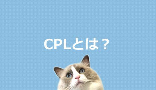 CPLとは?プログラミング言語を初心者にもわかりやすく解説