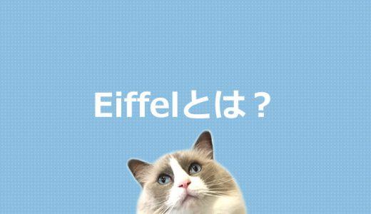 Eiffelとは?プログラミング言語を初心者にもわかりやすく解説