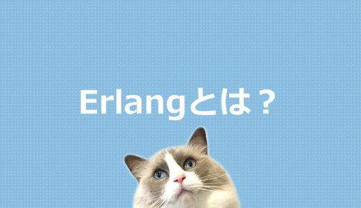 Erlangとは?プログラミング言語を初心者にもわかりやすく解説