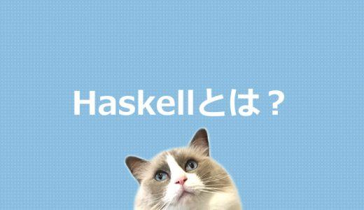 Haskellとは?プログラミング言語を初心者にもわかりやすく解説