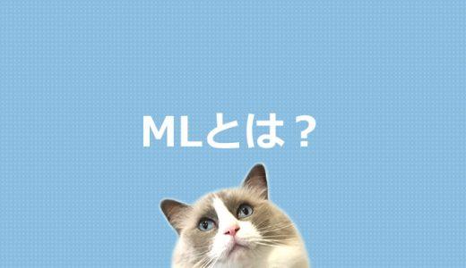 MLとは?プログラミング言語を初心者にもわかりやすく解説