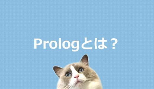 Prologとは?プログラミング言語を初心者にもわかりやすく解説