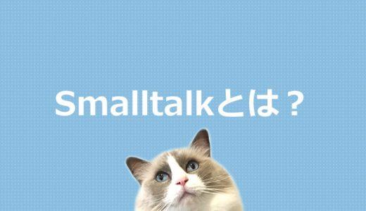 Smalltalkとは?プログラミング言語を初心者にもわかりやすく解説