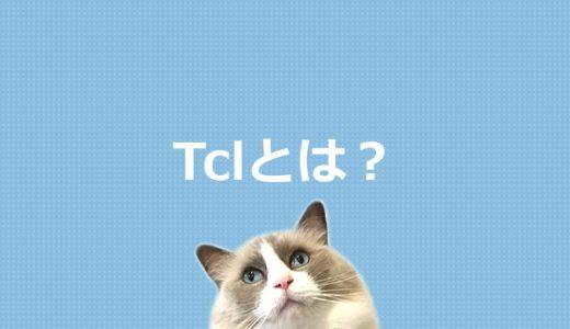 Tclとは?プログラミング言語を初心者にもわかりやすく解説