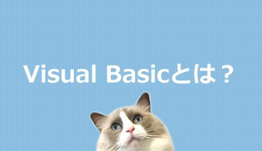 Visual Basic(VB)とは?プログラミング言語を初心者にもわかりやすく解説