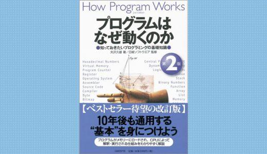 [書評] プログラムはなぜ動くのか 第2版 知っておきたいプログラムの基礎知識【プログラミングおすすめ本】