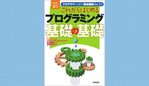 [書評] これからはじめるプログラミング 基礎の基礎 改訂3版【プログラミングおすすめ本】