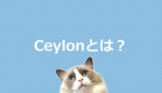 Ceylonとは?プログラミング言語を初心者にもわかりやすく解説