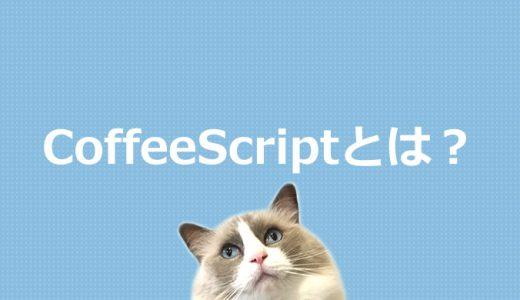 CoffeeScriptとは?プログラミング言語を初心者にもわかりやすく解説