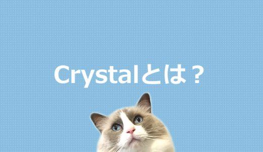 Crystalとは?プログラミング言語を初心者にもわかりやすく解説