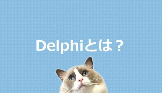 Delphiとは?プログラミング言語を初心者にもわかりやすく解説