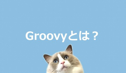 Groovyとは?プログラミング言語を初心者にもわかりやすく解説
