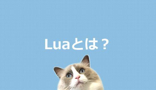 Luaとは?プログラミング言語を初心者にもわかりやすく解説