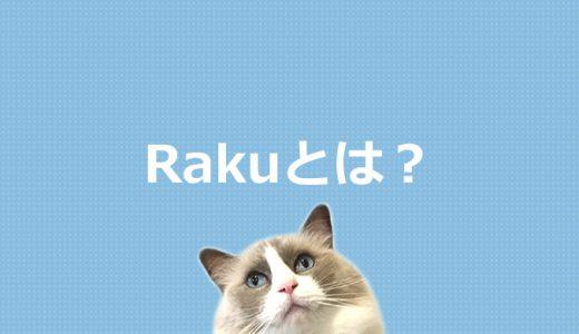 Rakuとは?プログラミング言語を初心者にもわかりやすく解説
