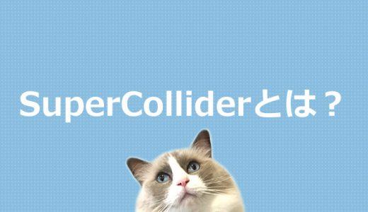 SuperColliderとは?プログラミング言語を初心者にもわかりやすく解説