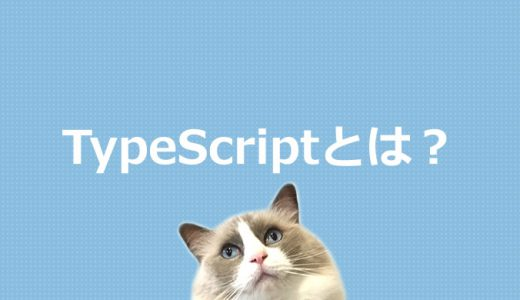 TypeScriptとは?プログラミング言語を初心者にもわかりやすく解説