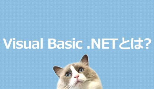 Visual Basic .NET(VB.NET)とは?プログラミング言語を初心者にもわかりやすく解説