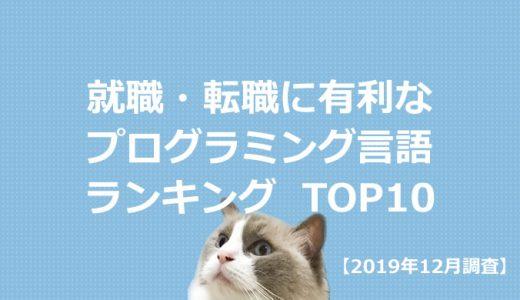 就職・転職に有利なプログラミング言語ランキングTOP10【2019年12月】