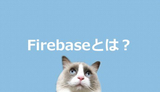 Firebaseとは?グーグルが提供するmBaaSについて解説