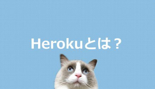 Herokuとは?アプリ開発プラットフォームPaaSについて解説