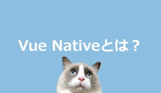 Vue Nativeとは?JavaScriptフレームワークについて解説