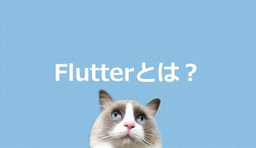 Flutterとは?Googleが提供するモバイルアプリ開発フレームワークについて解説