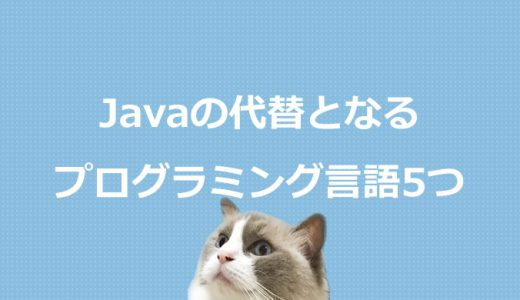 Javaの代替となるプログラミング言語5つ