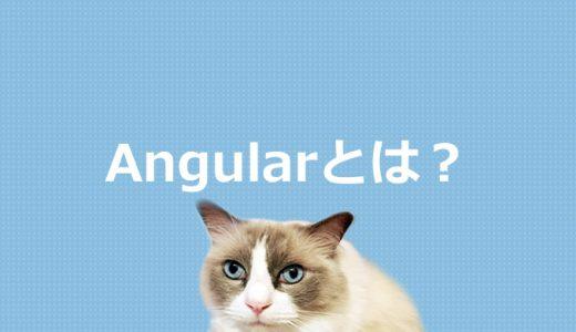 Angularとは?JavaScriptフレームワークについて解説