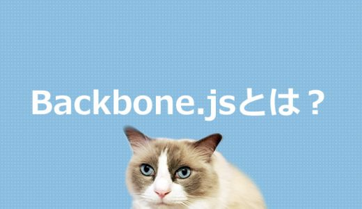 Backbone.jsとは?JavaScriptフレームワークについて解説