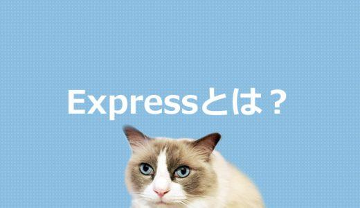 Expressとは?JavaScriptフレームワークについて解説