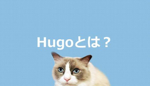 Hugoとは?静的サイトジェネレータについて解説