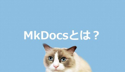MkDocsとは?静的サイトジェネレータについて解説