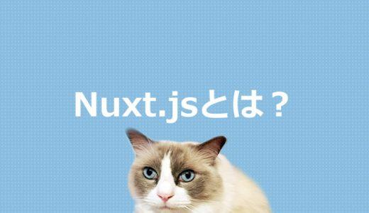 Nuxt.jsとは?JavaScriptフレームワークについて解説