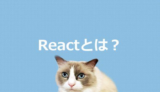 Reactとは?JavaScriptフレームワークについて解説