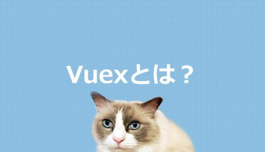 Vuexとは?Vue.jsアプリの状態管理ライブラリについて解説